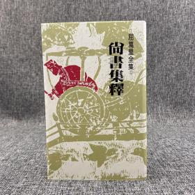台湾联经版  屈万里《尚书集释(三版)》(布面精装)