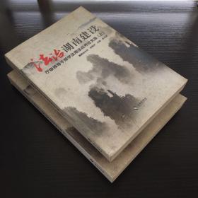 法治湖南建设 : 厅级领导干部学法用法优秀论文集 : 全2册