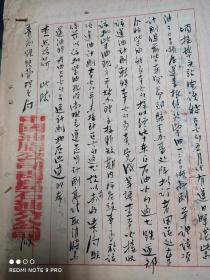 济南铁路局青岛分局建国初期资料档案一批
