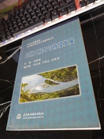 三峡工程与可持续发展——长江水利委员会大中型水利水电工程技术丛书
