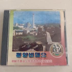 朝鲜万景台少年宫艺术团文艺演出    DVD光盘无划痕