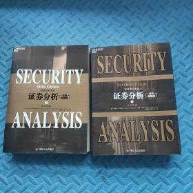 证券分析上下册:原书第6版(经典畅销版)(投资者的圣经)