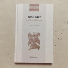 希腊前的哲学——古代巴比伦对真理的追求(二十世纪人文译丛)