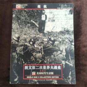 美国时代生活版 图文第二次世界大战史19抵抗 典藏本