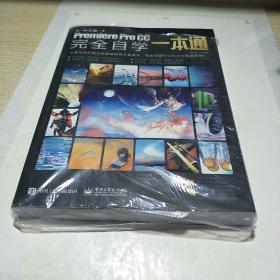 中文版PremiereProCC完全自学一本通(全彩)(含DVD光盘1张)