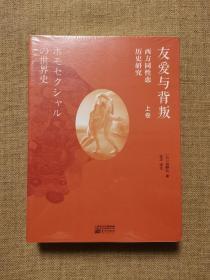 友爱与背叛:西方同性恋历史研究(上下卷)