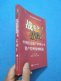 战斗?战役!中国信达资产管理公司资产管理案例精选