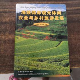 海峡两岸观光休闲农业与乡村旅游发展