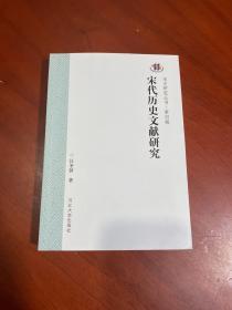 宋代歷史文獻研究(作者签赠本)