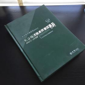 长沙经济技术开发区志(1992-2012)/长沙市开发区志系列丛书