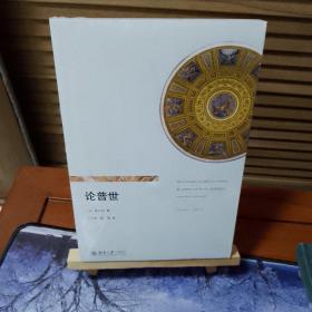 论普世(海外中国哲学研究丛书)