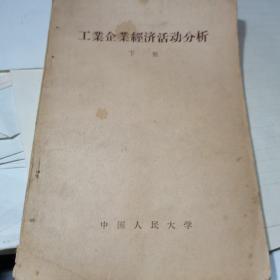 工业企业经济活动分析《下》1957年一版一印