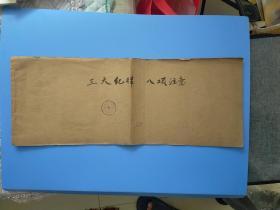 館藏书——木刻版画《三大纪律八项注意》(组画)(55x20cm)(位置:铁柜12号)