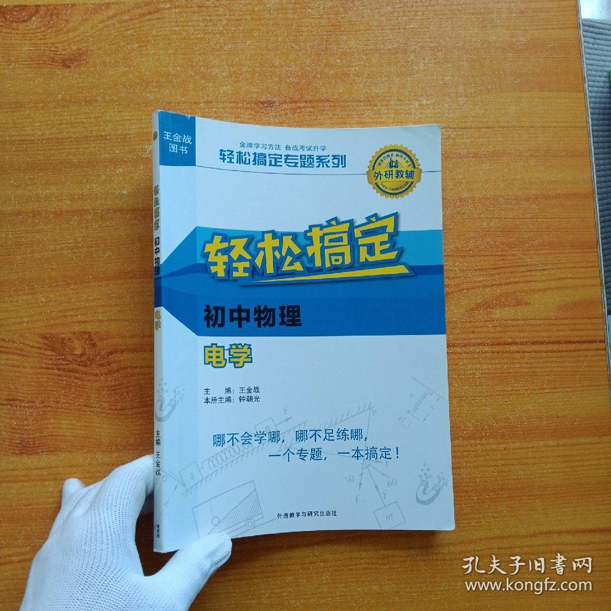 王金战搞定专题系列:轻松搞定初中物理电学【书内有少量字迹】