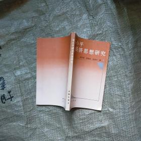邓小平经济思想研究  一版一印  实物拍图 现货  无勾画