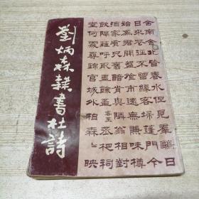 刘炳森隶书杜诗