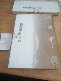 诵读中国•大学卷•现当代部分