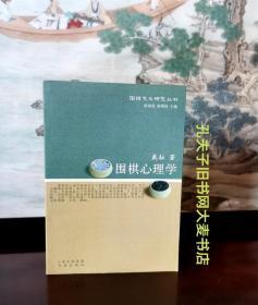 围棋文化研究丛书《围棋心理学》书海出版社