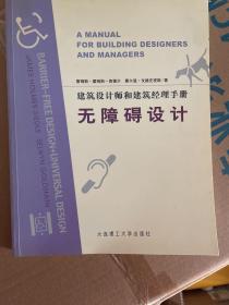 无障碍设计:建筑设计师和建筑经理手册