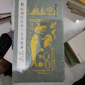 张瑞图书瀾陂行长卷精品