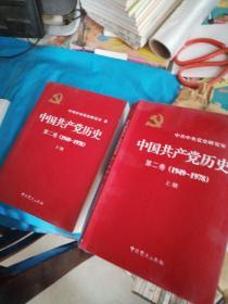 中国共产党历史(第二卷):第二卷(1949-1978)上下