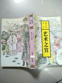 艺术之宫   原版旧书馆藏