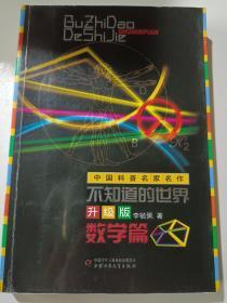 中国科普名家名作-不知道的世界升级版(数学篇)