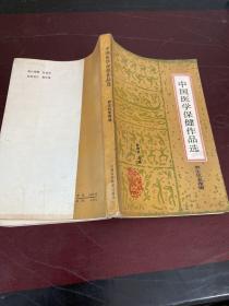 中国医学保健作品选