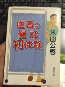 医者の健诊初体验   (日文原版 )