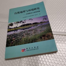 自然地理与环境研究:黄锡畴论文选集续编