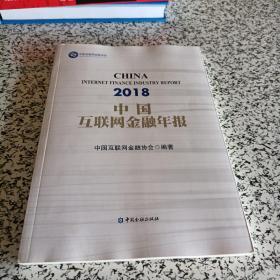 中国互联网金融年报(2018)