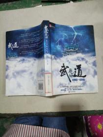 武道乾坤 第一季+第二季