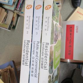 美丽中国 1 2 3 住宅景观  公共商业景观 共3册