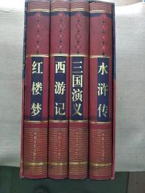 《红楼梦、西游记、水浒传、三国演义》 硬精装  (四大名著珍藏16开本)