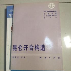 中华人民共和国地质矿产部地质专报.5.构造地质 地质力学.第12号.昆仑开合构造