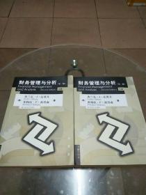 财务管理与分析:第二版(上下)