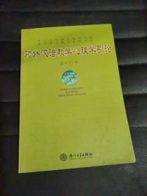 对外汉语教学心理学引论