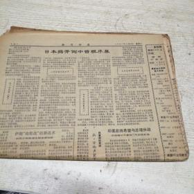 参考消息1987年5月3—31