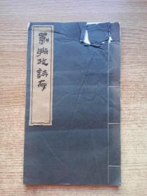 刘敏政诗存(签赠本)线装书