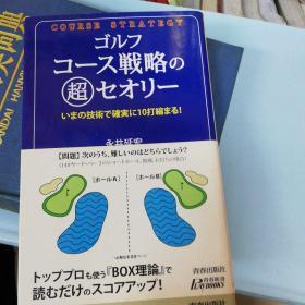 日文原版书如图