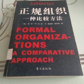 正规组织:一种比较方法