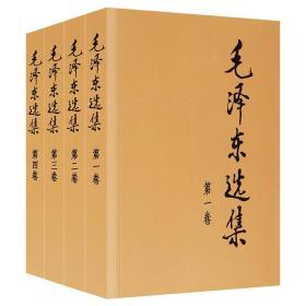 毛泽东选集1-4卷 全新