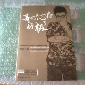 """哥们儿心态好极了:中国首位喜剧脱口秀""""金话筒""""获奖者海阳的讽刺和幽默,中国第一部跨介质读物带来全新阅读体验!附赠CD收录《海阳现场秀》最快乐段子!"""