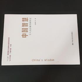 """中國智慧:十八大以來中國外交/""""認識中國·了解中國""""書系"""