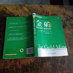 金矿:精益管理 利润挖掘