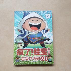 疯了!桂宝20 有志卷(作者亲笔签名本)
