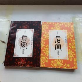后宫·如懿传(1.2)