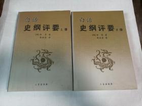 白话史纲评要上下两册全