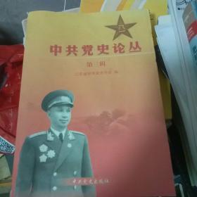 中共党史论丛第三辑