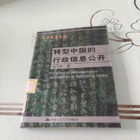 转型中国的行政信息公开